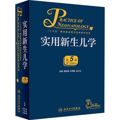 实用新生儿学 第5版 邵肖梅,叶鸿瑁,丘小汕 编 生活 文轩网