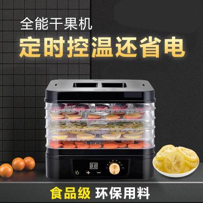 出口干果機時光舊巷家用食品烘干機水果蔬菜肉類食物脫水風干機