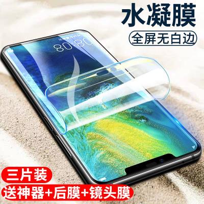 華為mate20pro鋼化水凝膜mate30pro手機20x全屏mete藍光por原廠軟膜全包m30防摔m20原裝曲屏m