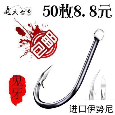 趙太公 鬼牙伊勢尼單鉤 有倒刺魚鉤進口日本傳統鉤釣魚鉤漁具