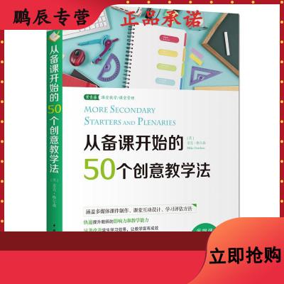 從備課開始的50個創意教學法