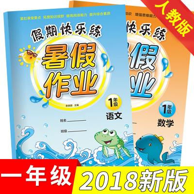 一年級暑假作業人教版小學生語文+數學2冊2018年版