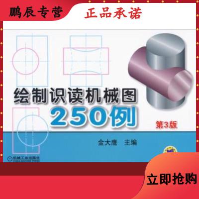 【  】 绘制识读机械图 250例(第3版)