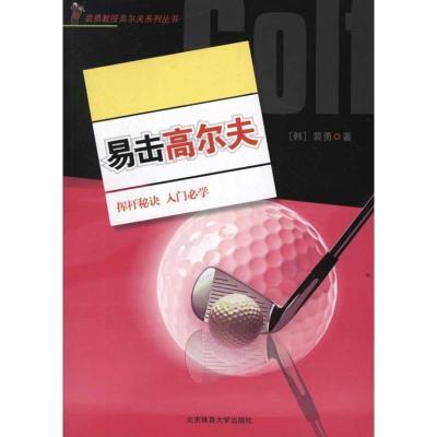 易擊高爾夫9787564408732北京體育大學出版社