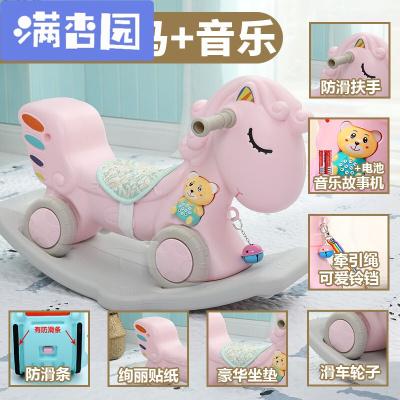 舒弗(LACHOUFFE)木马 儿童摇马摇摇马塑料两用车加厚大号宝宝一岁1-6周岁小玩具