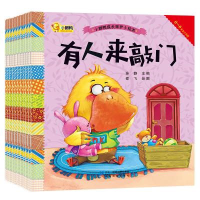 全10本小腳鴨成長保護小繪本幼兒繪本兒童書籍3-6周歲中大班語言訓練情商0-6歲寶寶幼兒園孩子睡前繪本故事書啟蒙繪本