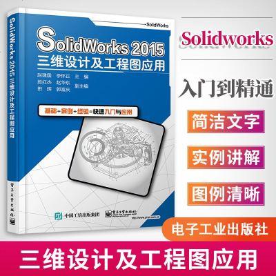 正版 SolidWorks2015三維設計及工程圖應用 solidworks有限元分析 solidworks教程書籍