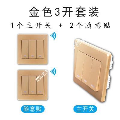 无线开关面板免布线??乜?20v智能无线家用双控开关随意贴开关 金色:3路主开关+2个随意贴