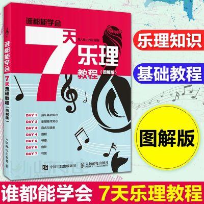 誰都能學會:7天樂理教程(圖解版) 基本樂理知識基礎教材五線譜入基礎教程 鋼琴吉他聲音樂理基礎樂理書 初級實用自學訓