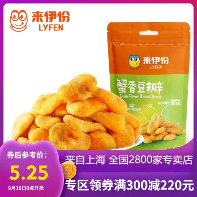 專區 來伊份蟹香豆瓣165g蟹味蠶豆零食小吃堅果干果炒貨蟹味