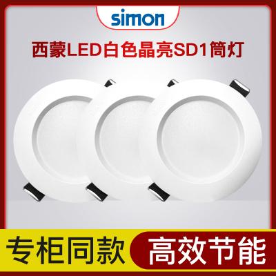 西蒙筒燈照明led晶亮SD1筒燈3W、 5.5W筒燈開孔7.5公分嵌入式筒燈