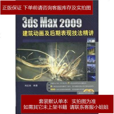 3ds Max 2009建筑动画及后期表现技法精讲 刘正旭 9787113104511