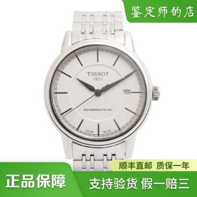 【二手95新】天梭TISSOT經典系列T035.210.11.011.00男表石英奢侈品鐘手表腕表