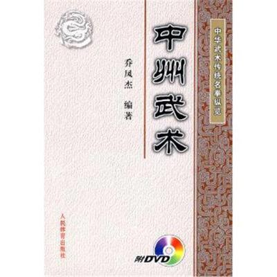 正版书籍 中州武术(中华武术传统名拳纵览)DVD 9787500935759 人民体育出版