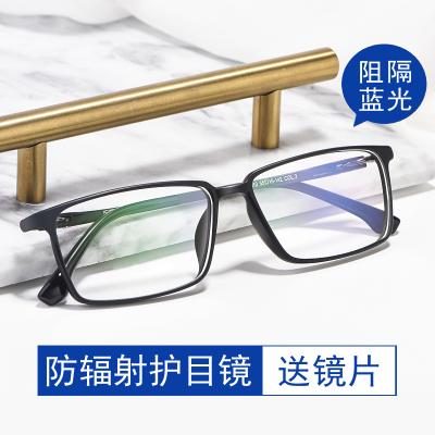 超轻大脸大框近视眼镜男可配散光有度数防蓝光辐射眼镜女黑框TR90方框9810