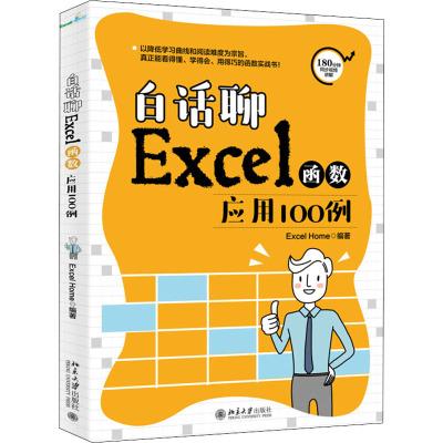 白話聊Excel函數應用100例 Excel Home 著 專業科技 文軒網
