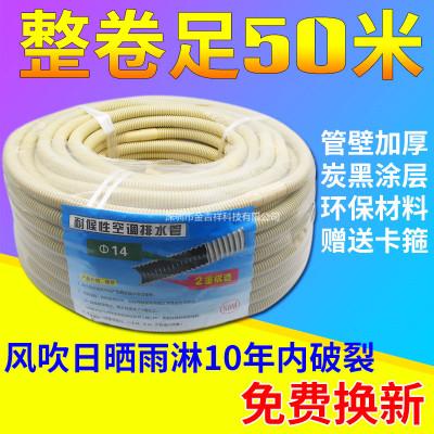 雙層加厚空調排水管 通用室機滴水神器延長管 洗衣機注水管 6米管+包扎帶1券【送卡箍】