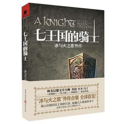 正版 七王国的骑士(提高定价版) 乔治·R.R.马丁 重庆出版社 9787229071974 书籍