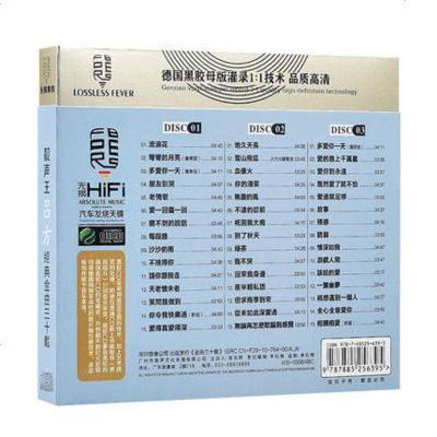 正版呂方cd精選摯愛老情歌經典金曲珍藏集黑膠唱片車載CD光盤碟片