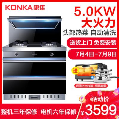康佳(KONKA) KDD10 集成灶 家用集成一體灶 電加熱清洗帶暖菜功能 側吸式煙灶消套裝 天然氣