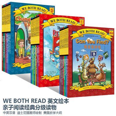 全24册We Both Read预备级中英双语亲子阅读经典分级读物Level K0-3-6岁中英双语亲子经典读物幼儿