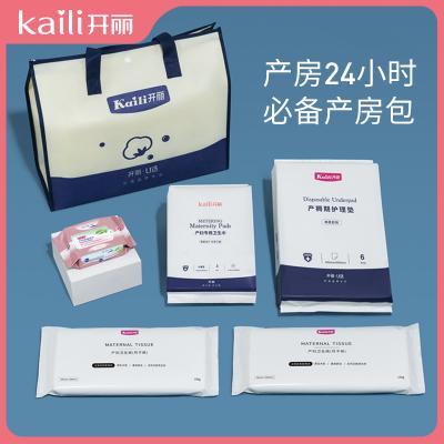 開麗產房待產包產后實用用品孕婦母子備產實惠套裝
