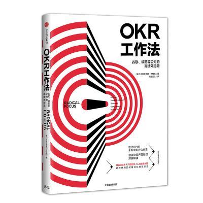 OKR工作法:谷歌、领英等公司的高绩效秘籍