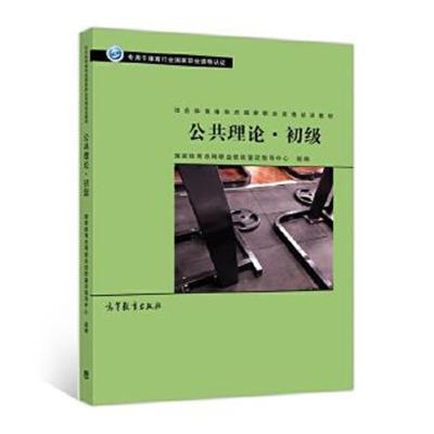 正版書籍 社會體育指導員國家職業培訓教材——公共理論 初級 978704048230