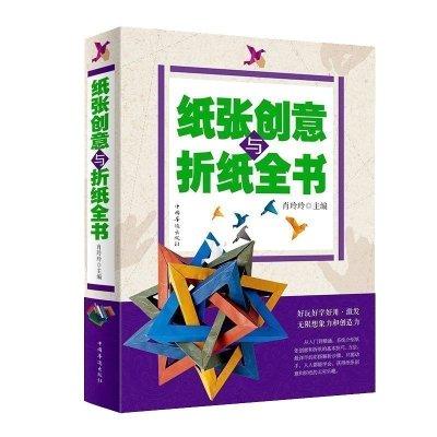 紙張創意與折紙全書 正版 書籍 新華書店書 手工