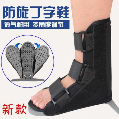 骨科鞋丁字木板鞋腳康復防旋鞋腳踝固定釘子鞋石膏鞋肢具保護跟腱自發熱護腳踝腳掌疼痛護具護踝護腳裸
