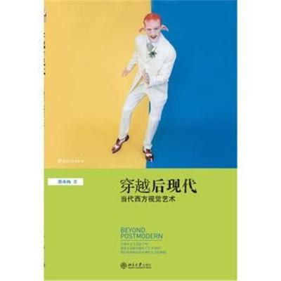 穿越后現代:當代西方視覺藝術 邵亦楊 9787301210758 北京大學出版社