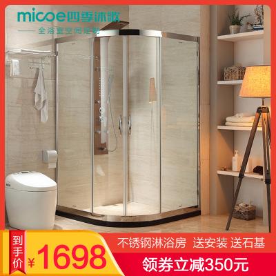 四季沐歌 不锈钢淋浴房 弧扇形手拉式 钢化玻璃浴室 定制简易淋浴房不含蒸汽