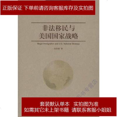 非法移民與美國國家戰略 陳積敏 九州出版社 9787510815560