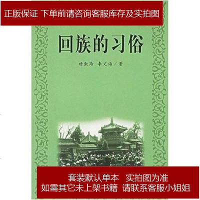 回族的习俗 杨淑玲 /李文治 宗教文化出版社 9787801233530