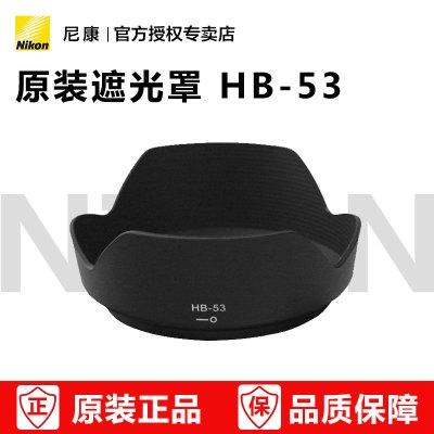 Nikon/尼康HB-53 AF-S 24-120mm f/4G ED VR鏡頭遮光罩 原裝正品