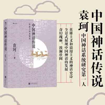 中國神話傳說 北京聯合出版社 袁珂新華書店正版圖書新華書店正版圖書
