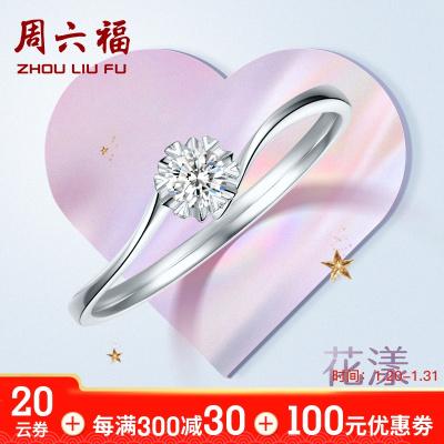 周六福(ZHOULIUFU) 珠宝18K金钻石戒指女时尚求婚结婚钻戒璀璨 KGDB021231