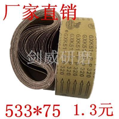 犀利牌砂紙砂帶機砂帶GXK51-P砂帶533mm*75mm砂帶訂做砂布砂帶