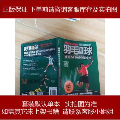 羽毛球快速入與實戰技術( 彩版)(附DVD光盤) 9787546409511
