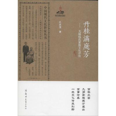 丹桂滿庭芳:無錫錢氏家族文化評傳