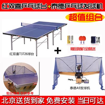 正品泰德A9乒乓球发球机+T3726折叠乒乓球台球桌组合 附全套赠品