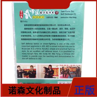武術教學光盤 李小龍截拳道實戰技法 自衛格斗術1 DVD碟片 魏峰