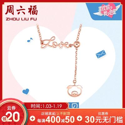 周六福(ZHOULIUFU) 喜欢你我也是 18K金项链女玫瑰金LOVE吊坠 多彩KI064592
