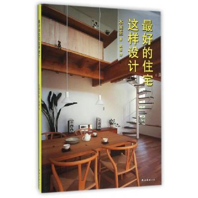 最好的住宅這樣設計(日)本間至 譯者:鄭敏9787544263023