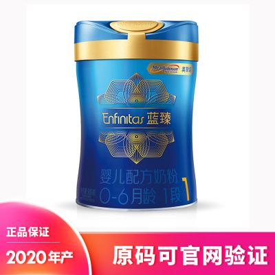 【2020年4月產】美贊臣(MeadJohnson)藍臻1段900g嬰兒配方奶粉*1罐(0-6個月)荷蘭進口