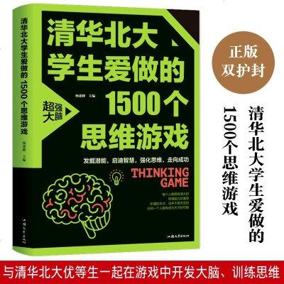 清华北大学生爱做的1500个思维游戏青少年哈佛剑桥学生都爱做的脑力逻辑益智智力科学趣味思维数独推理游戏书籍