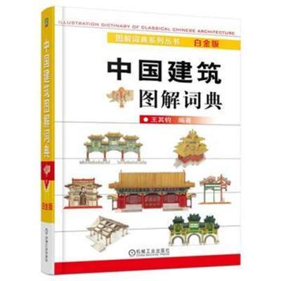 中國建筑圖解詞典 白金版