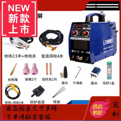 鎂-20不銹鋼焊業級220氬弧焊家用型兩用電
