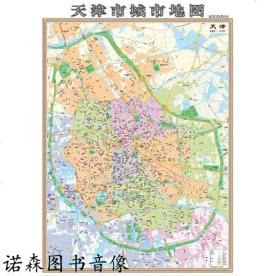 正版直營 【天津地圖2019年新版】 中國分省地圖系列--天津市地圖(雙面版)天津地圖 雙面掛圖 1米*1米4 家用
