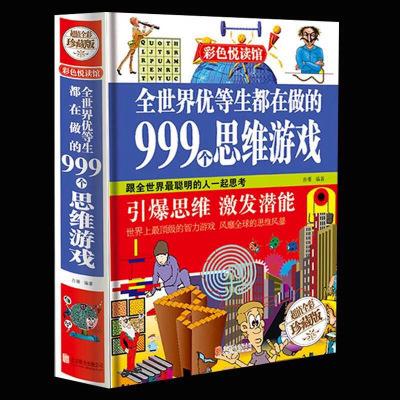 全世界優等生都在做的999個思維游戲精裝彩圖 圖形數學邏輯創意推理 大腦開思維訓練書籍中學生讀物成人青少年腦力潛能全腦